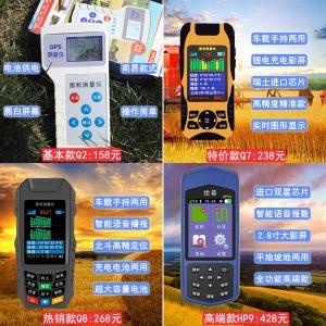 2018新款手持GPS卫星定位测亩仪/地亩仪/农田土地面积测量仪/山林坡地测量仪